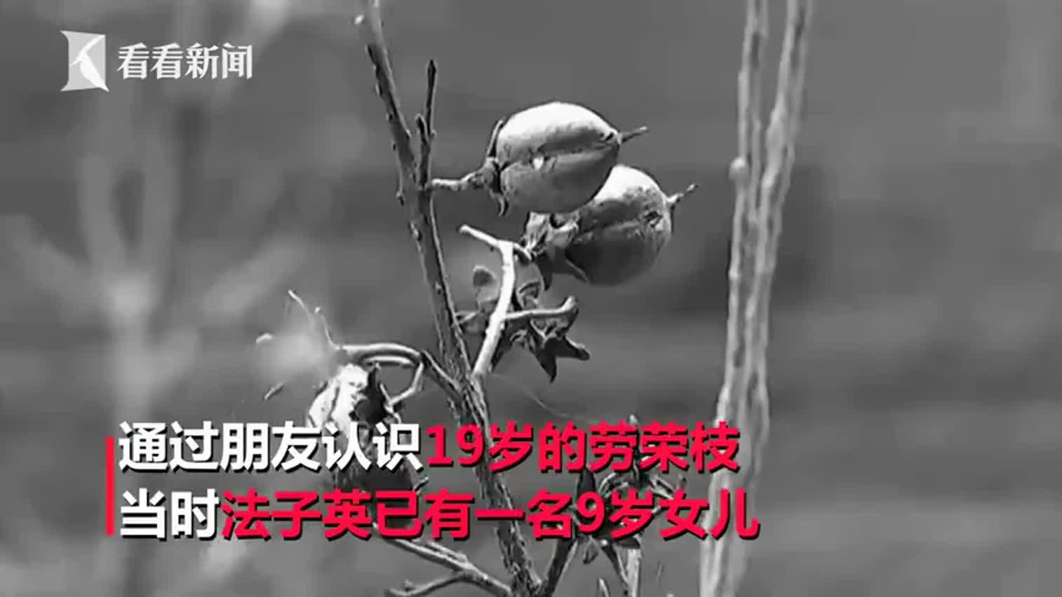 视频-律师回忆杀人恶魔法子英:他从不提家人 自认