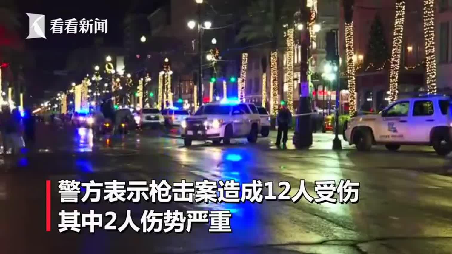 视频|美国新奥尔良凌晨突发枪击案 12人受伤2人