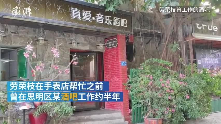 视频-探访劳荣枝最后的落脚点:陪过酒卖过表