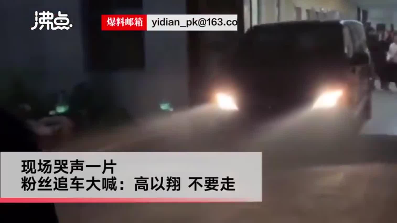 视频-高以翔遗体运出杭州殡仪馆 粉丝追车哭喊