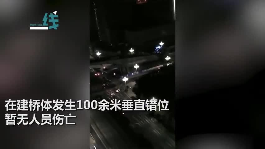 视频|重庆轨道交通在建桥体发生垂直错位 市民:以