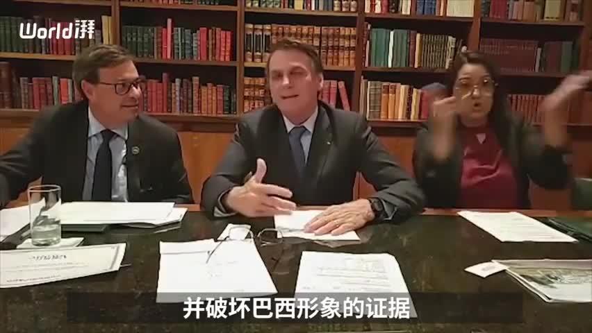 视频-巴西总统指责小李子资助亚马孙纵火犯 小李子