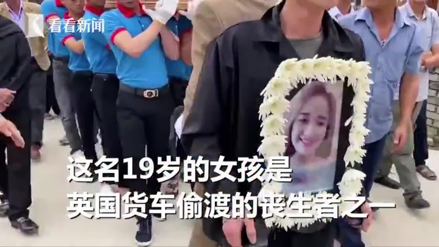 视频|英国货车惨案遇难者遗体全部运回越南 家人为