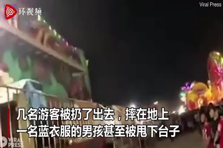 视频-泰国一主题公园游乐设施故障 游客被扔出去