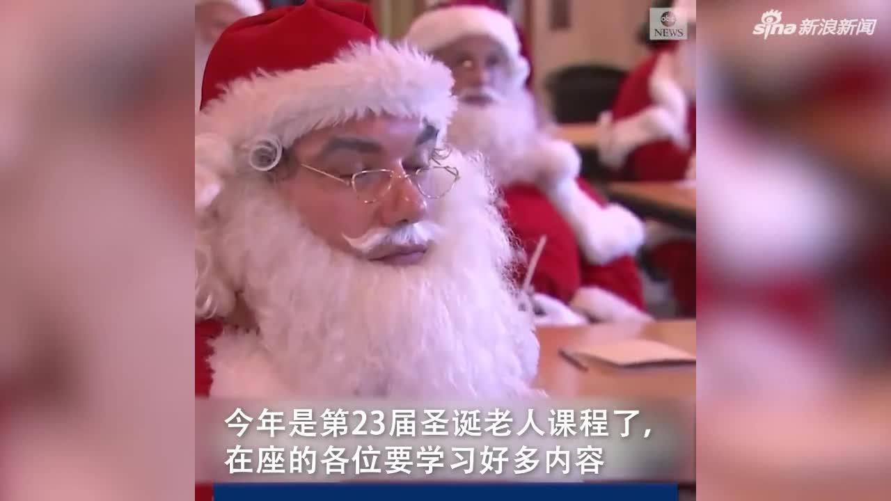 """视频-十分严格!圣诞老人""""上岗""""前在专门学校培训"""