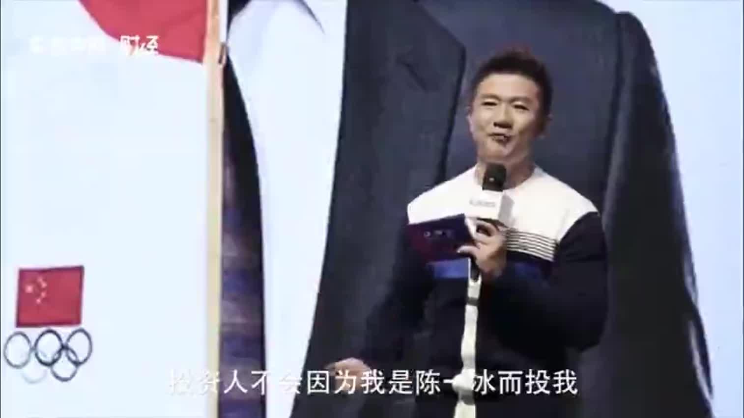 视频|奥运冠军陈一冰谈创业:和竞技体育一样残酷