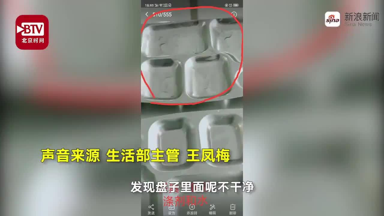 视频-发现学校食堂不卫生 老师交涉时被殴打 报警