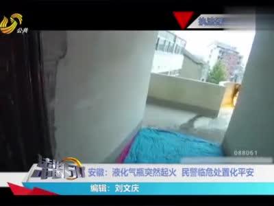 安徽一小区中液化气罐正着火居民还在楼下围观不怕爆炸_1575335734587.mp4