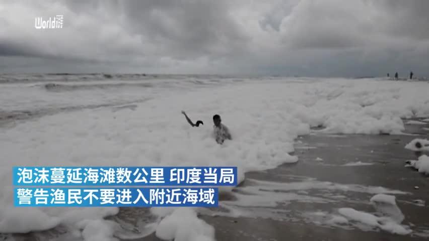 视频-印度儿童跳入毒海滩玩耍 泡沫有毒接触或致皮