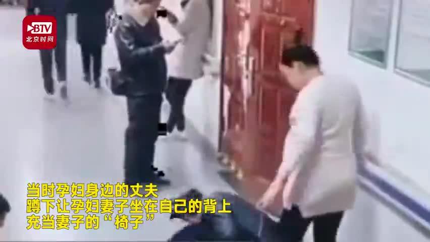 视频:做检查无人让座 丈夫为孕妻蹲地当椅子
