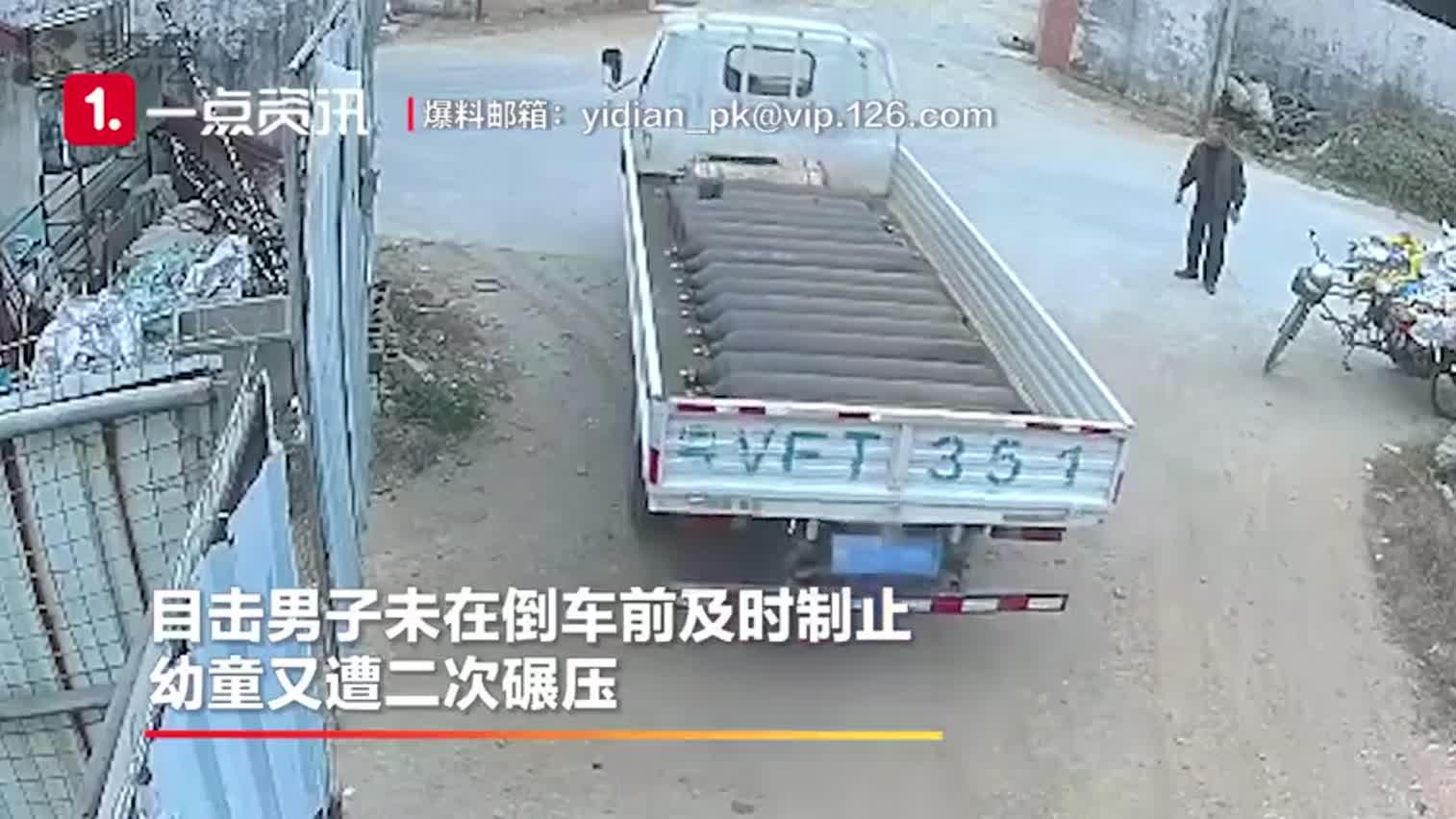 视频:看车撞倒幼童却不及时提醒?广东揭阳三岁幼童