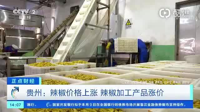 视频-记者探访全国最大辣椒专业集散市场:供应量减