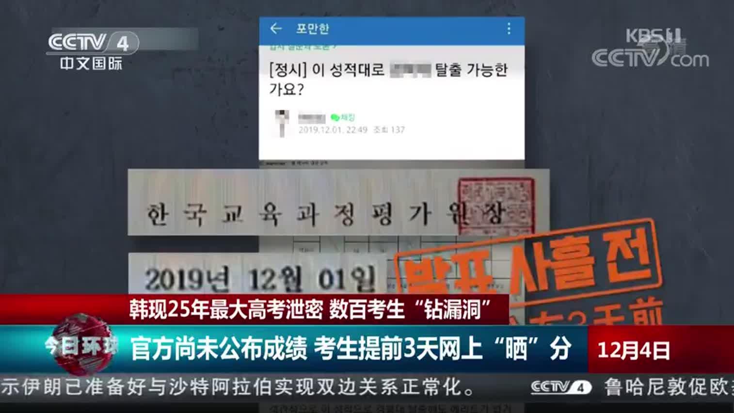 """视频-韩国现25年最大高考泄密 考生在线""""解密"""""""