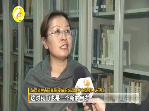 视频:陕西秦咸阳城遗址首次发现秦始皇陵石铠甲加工
