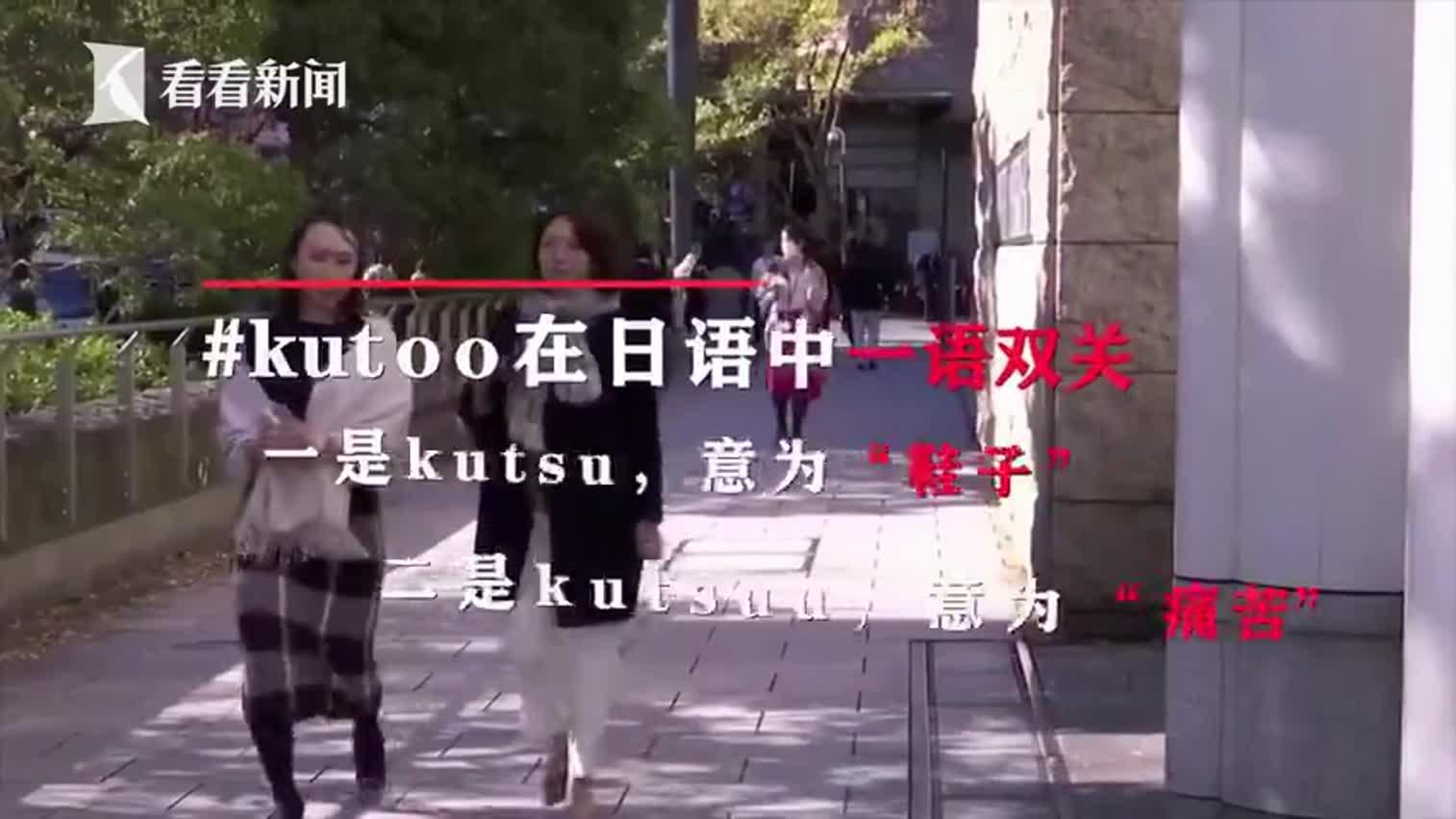 视频:日本女星再次呼吁拒穿高跟鞋 反对职场歧视
