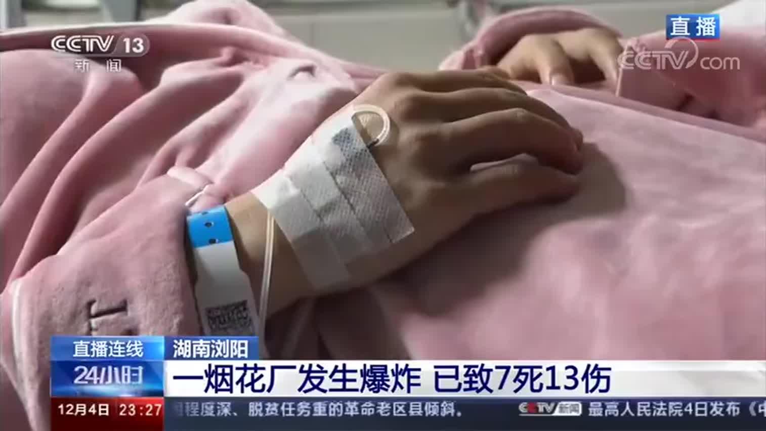 现场视频-湖南浏阳烟花厂爆炸 腾起滚滚黑色浓烟