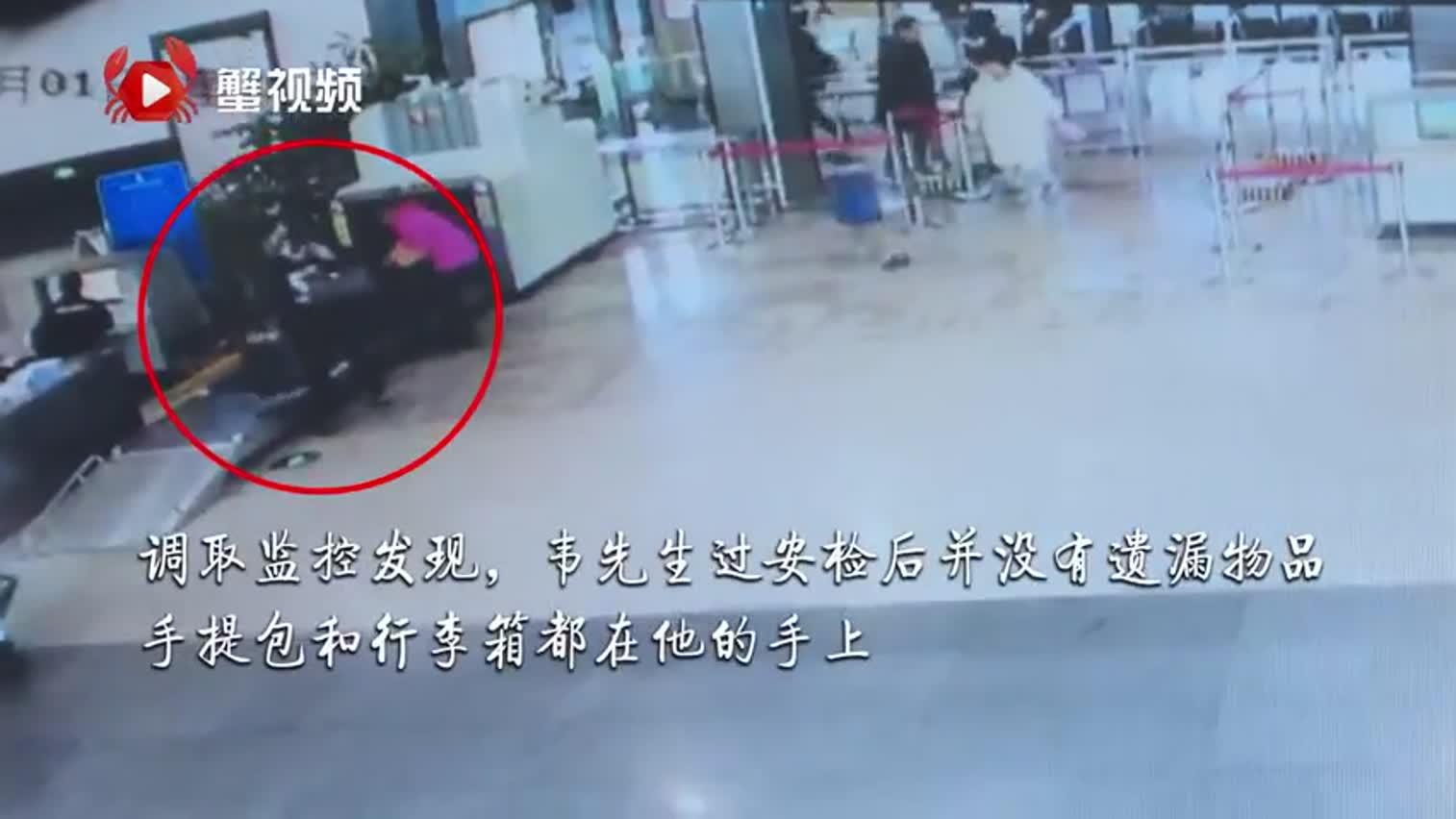 视频:旅客遗失价值千万红宝石 半小时后物归原主