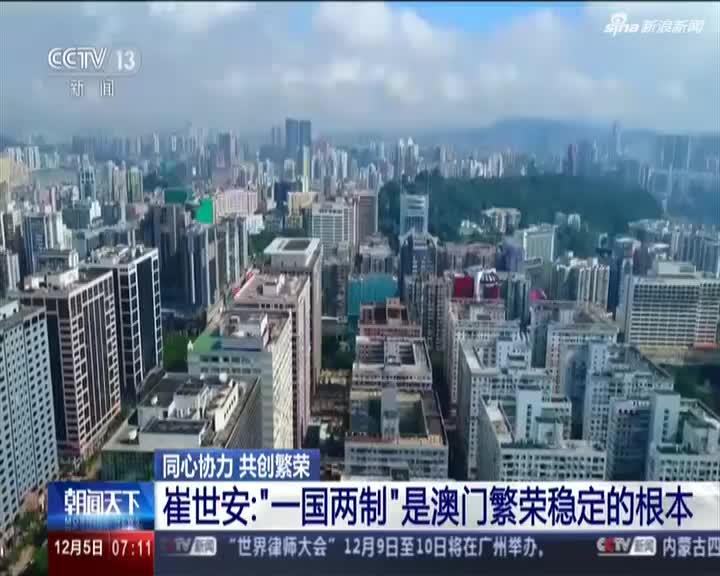 """视频-崔世安:""""一国两制""""是澳门繁荣稳定的根本"""