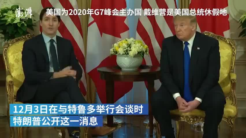 视频:加拿大总理揭秘调侃特朗普内容 遭特朗普批双