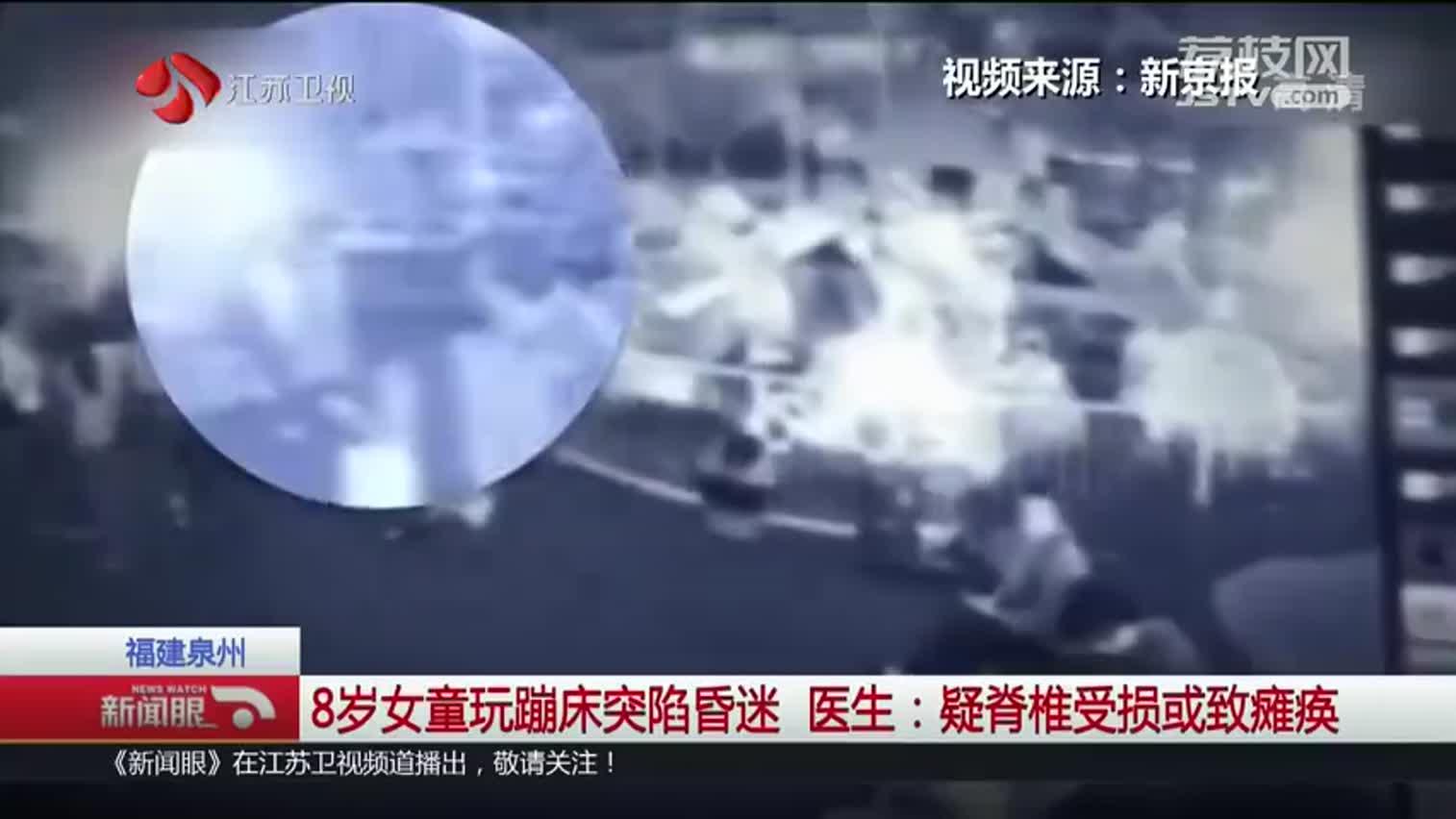 视频-8岁女孩玩蹦床陷昏迷 医生:疑脊椎受损 瘫