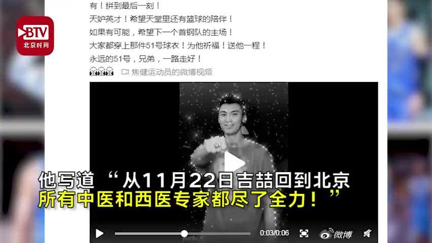 视频-北京首钢发文悼念吉喆:他与肺癌抗争一年多