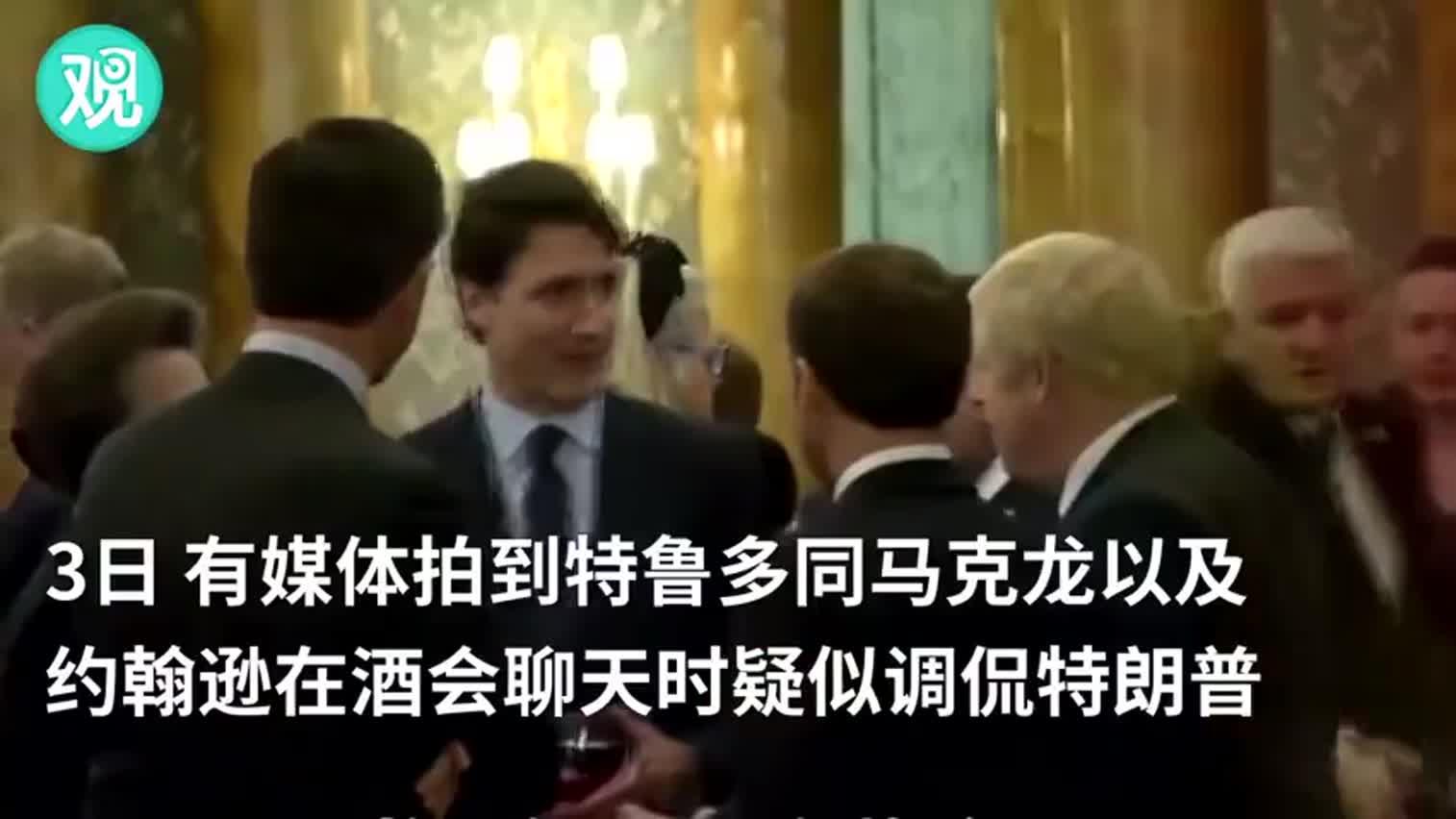 """视频-遭几国领导人私下""""调侃"""" 特朗普称特鲁多是"""