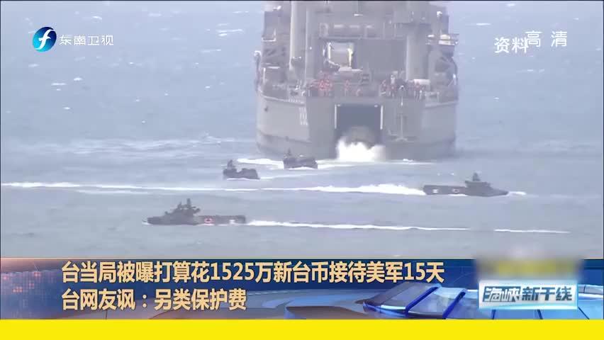 视频:花1525万招待美军15天?台湾网友大骂蔡