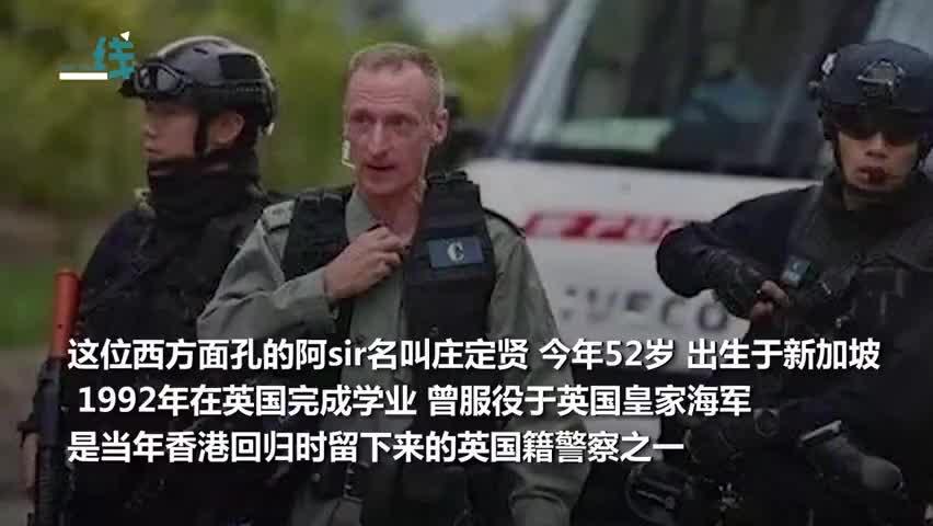 视频-反对派议员刁难港警 英籍阿sir当众怒斥