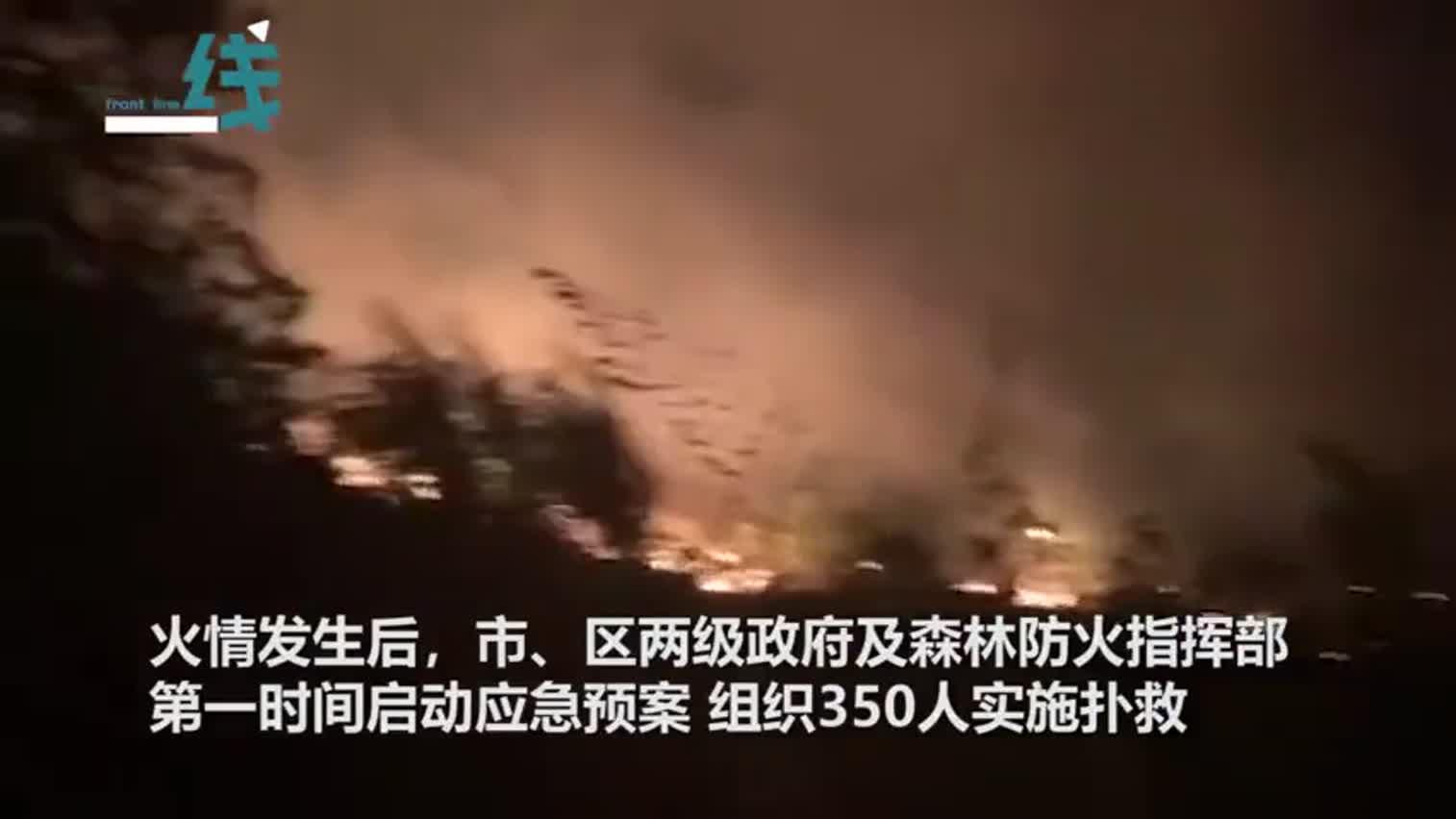 视频-航拍厦门山火:一条火线越过山顶不断蔓延
