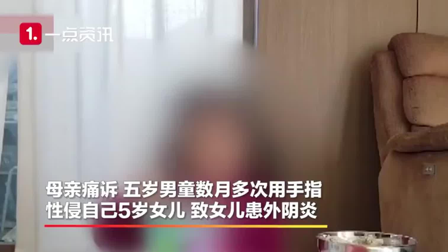 视频-韩国5岁男童性侵5岁女童 韩国部长:这是成