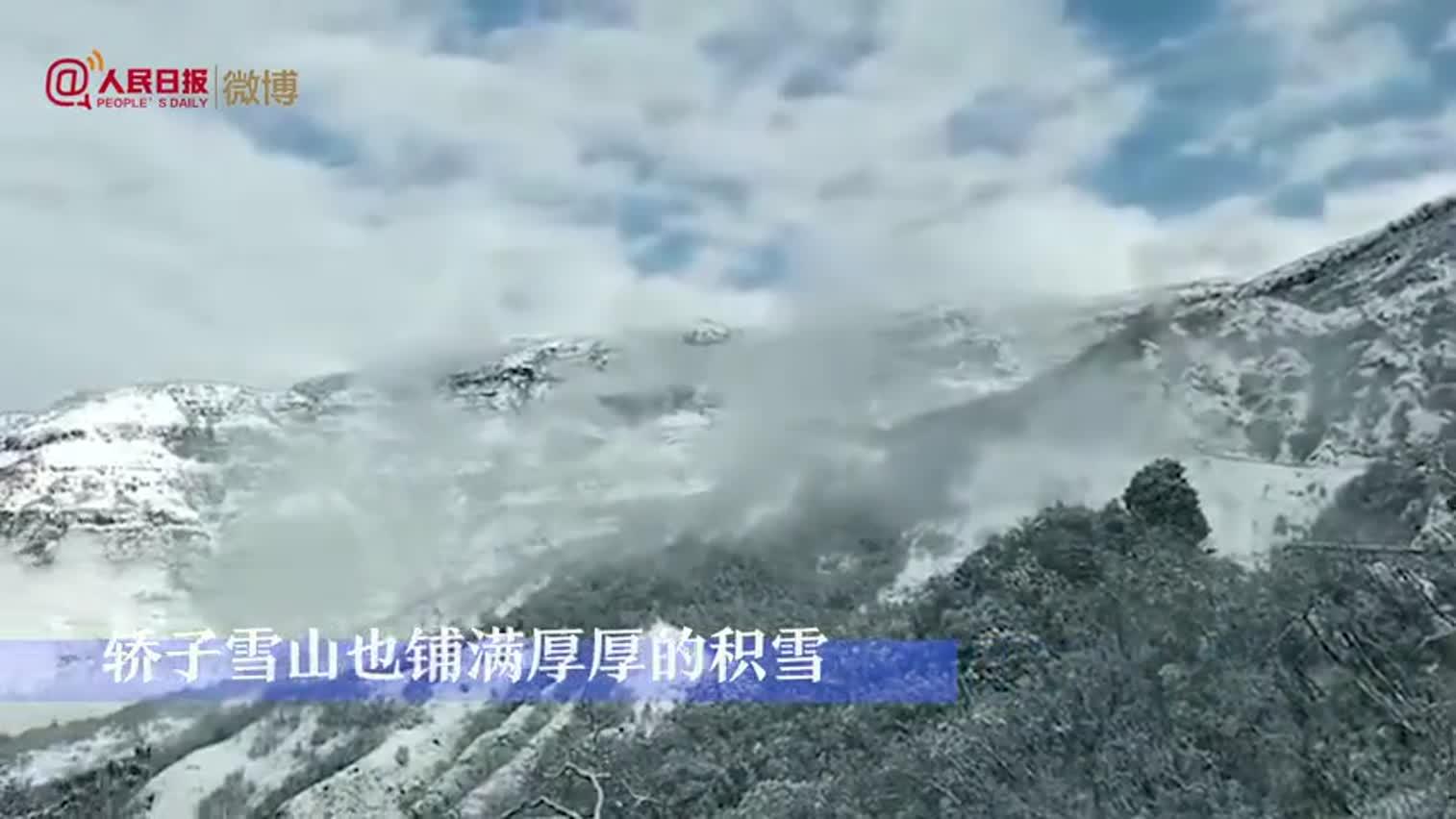 视频:昆明迎来降雪 轿子雪山上铺满厚厚的积雪