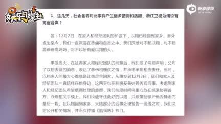 视频:浙江卫视还原高以翔事件 永久停播《追我吧》