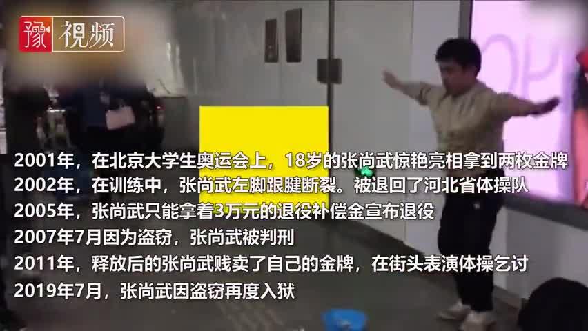 视频-前体操冠军因偷窃再度入狱 曾150元卖掉大