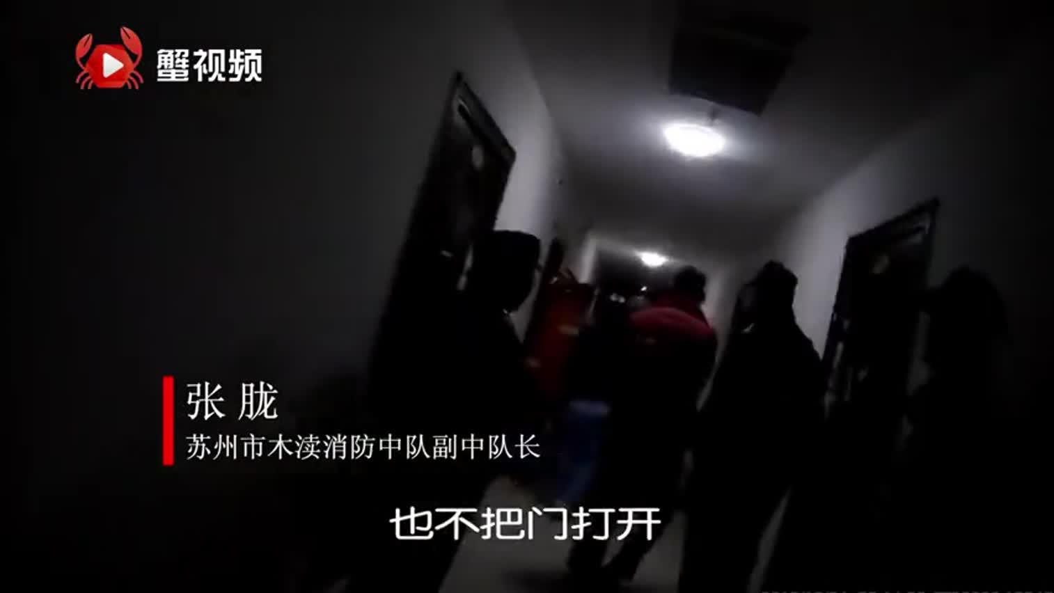 视频-消防员暖心陪伴救下轻生女孩:我们中队24人