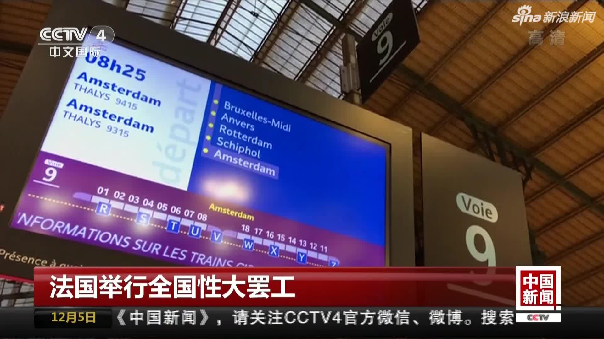 视频-法国举行全国性大罢工 九成高铁停运