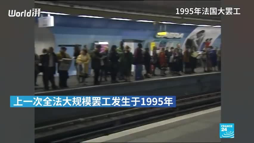 视频-不满养老金制度改革 法国无限期全国大罢工