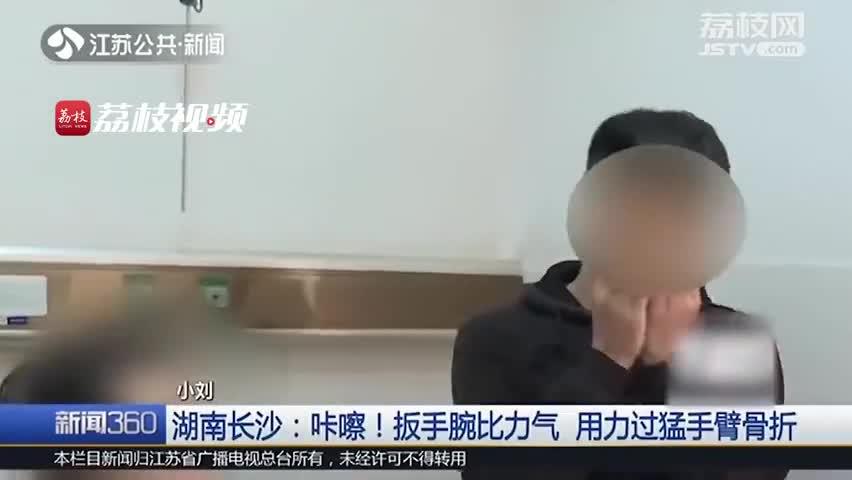 视频-男生和同学扳手腕 咔嚓一声右臂掰断了