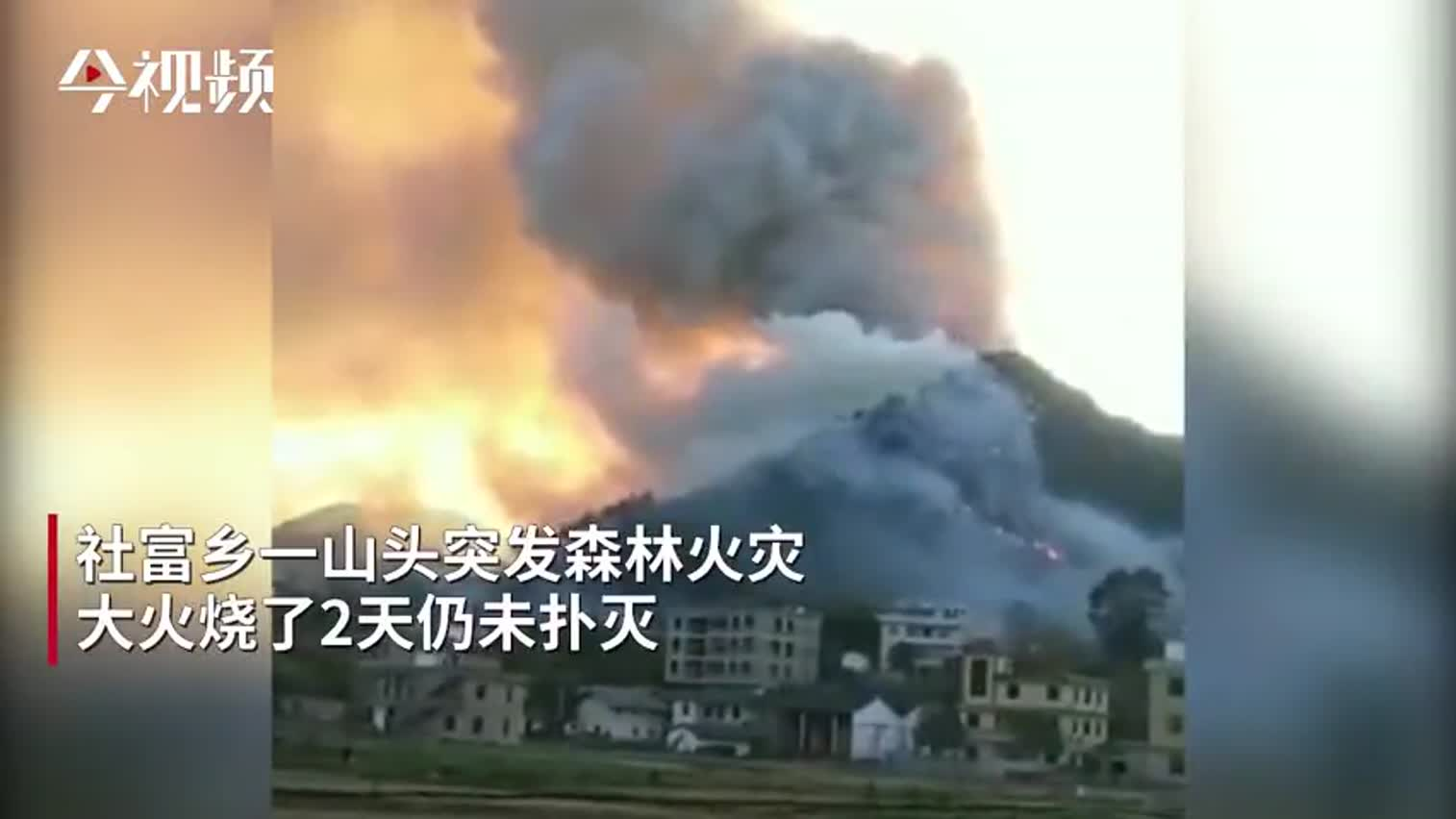 视频-火势凶猛!江西兴国突发森林火灾 大火蔓延2