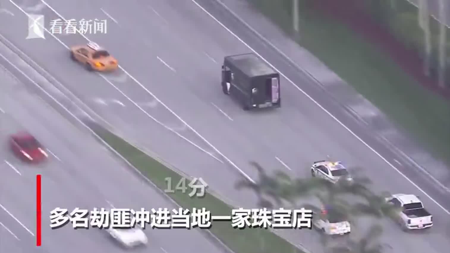 视频-劫匪抢珠宝店又劫持货车 公路上演1小时警匪