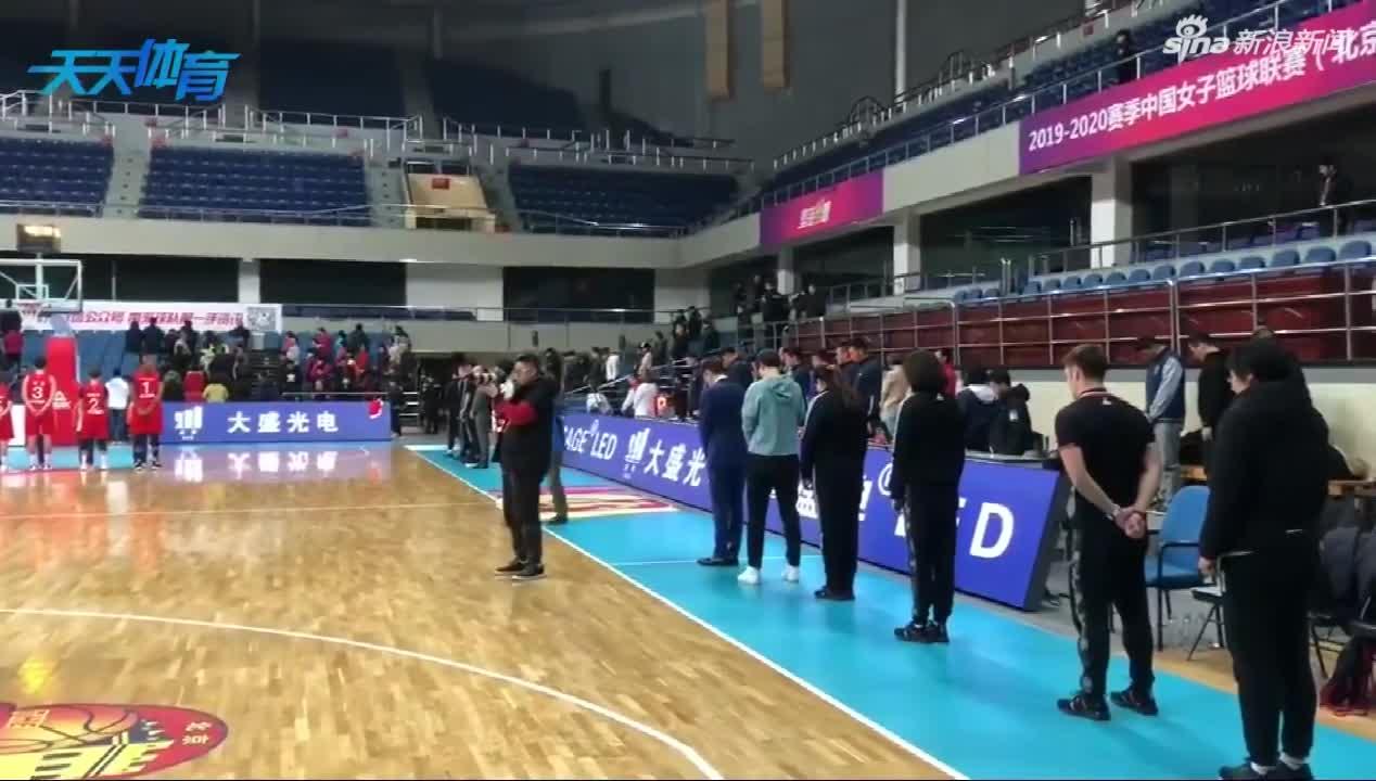 视频-首钢篮球中心全场肃立 为吉喆默哀