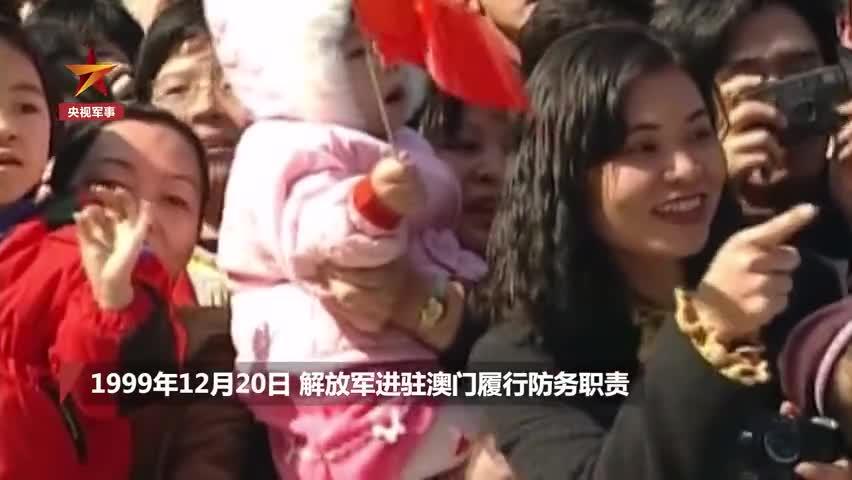 视频-解放军进驻澳门20周年珍贵画面