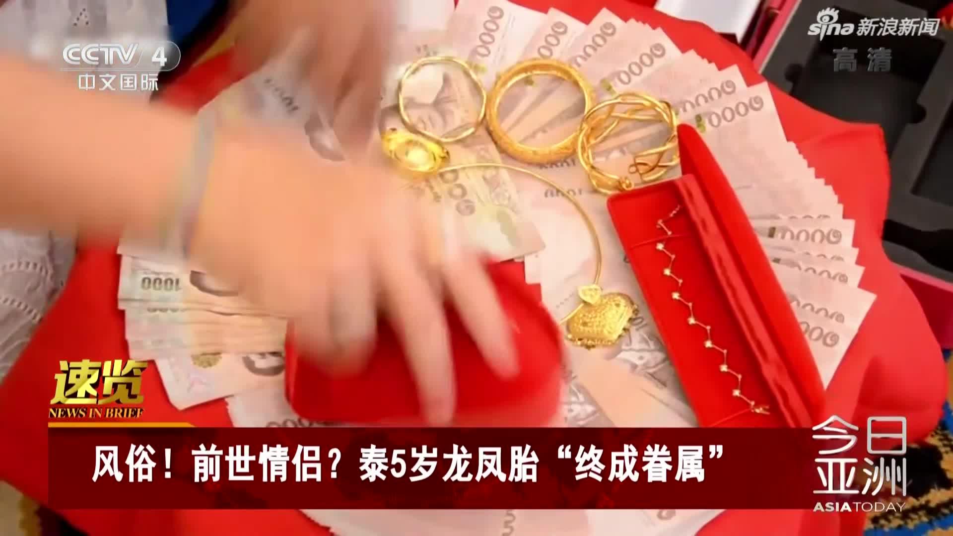 """视频-前世情侣?  泰5岁龙凤胎""""终成眷属"""""""