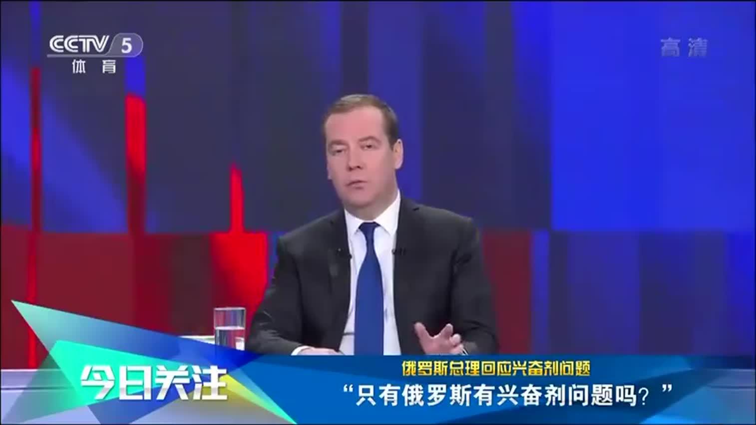 视频:遭禁赛四年!俄总理批兴奋剂问题是反俄闹剧
