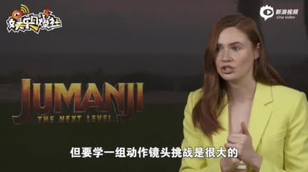 视频:对话《勇敢者游戏2》凯伦·吉兰