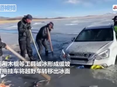 四川游客自驾被困黄河源头当地警方成功救援