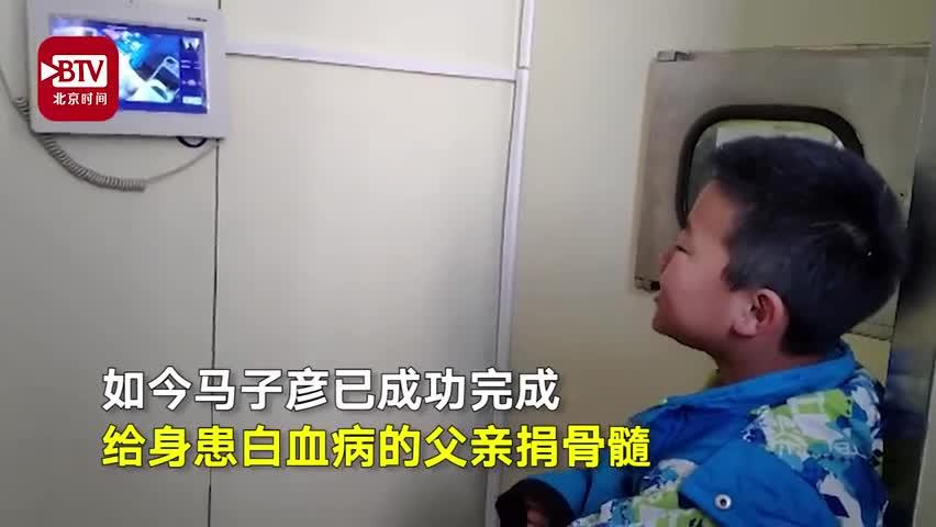 视频-山东10岁增肥男孩成功为父捐骨髓 称现在太