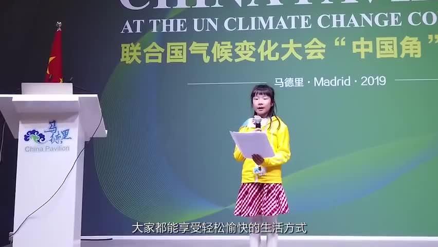 视频-9岁中国女孩联合国演讲:介绍中国青少年在气