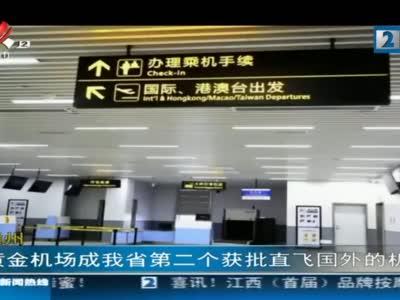 江西第二个国际空港 赣州可以直飞国外啦