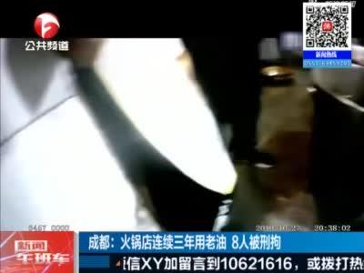 《新闻午班车》成都:火锅店连续三年用老油  8人被刑拘