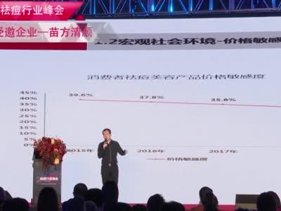 2019祛痘行业峰会